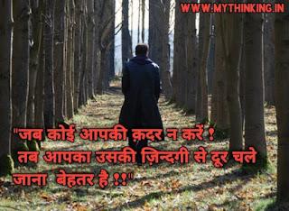 Life Quotes in hindi, Life Status in hindi
