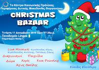 Διοργάνωση 7ου Χριστουγεννιάτικου Bazaar.