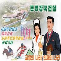 DPRK emphasizes socialist morality