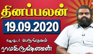Raasi Palan 19-09-2020 | Dhina Palan | Astrology | Tamil Horoscope