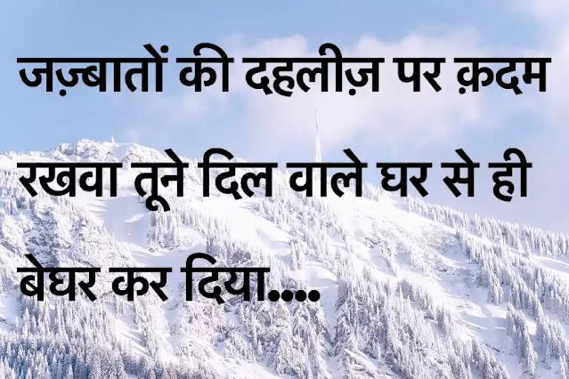 download shayari in hindi