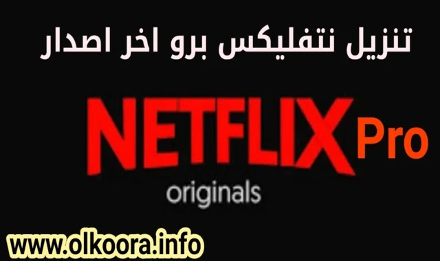 تحميل تطبيق Netflix Pro 2020 آخر اصدار مجانا بدون اشتراك