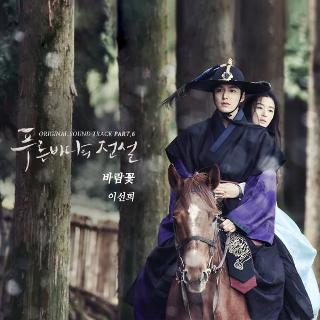 Chord : Lee Sun Hee - Wind Flower (OST. The Legend Of The Blue Sea)
