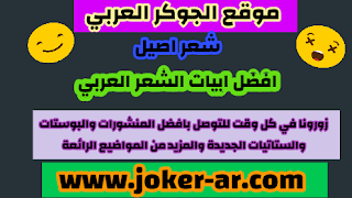 شعر اصيل افضل ابيات الشعر العربي - الجوكر العربي
