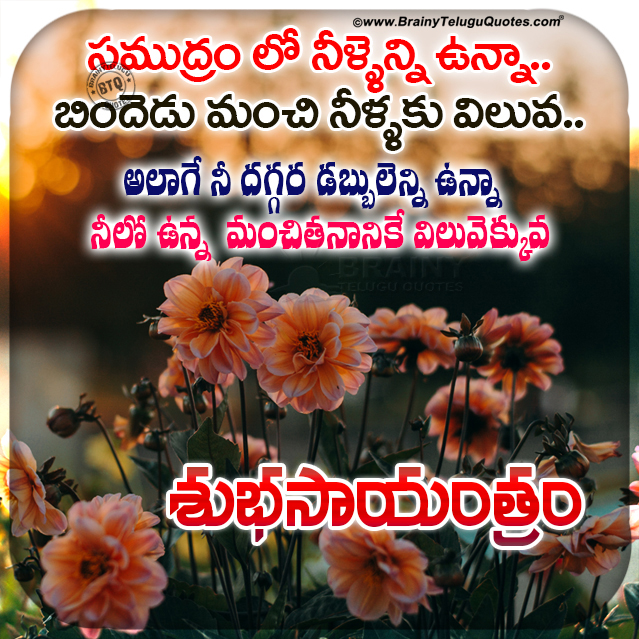 inspirational quotes in telugu, famous words on life in telugu, whats app sharing quotes in telugu
