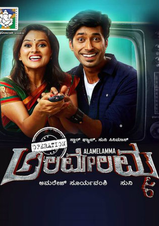 Operation Alamelamma 2020 HDRip 300Mb Hindi Dubbed 480p