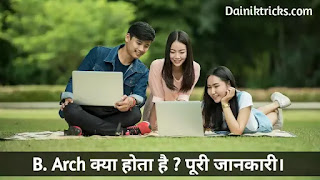 B.Arch full form in hindi, b arch kya hota hai in hindi,