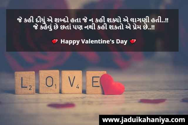 valentine day shayari gujarati