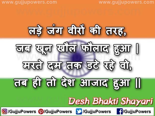 shayari on republic day in hindi