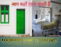 Lockdown Ghar Ya Hospital