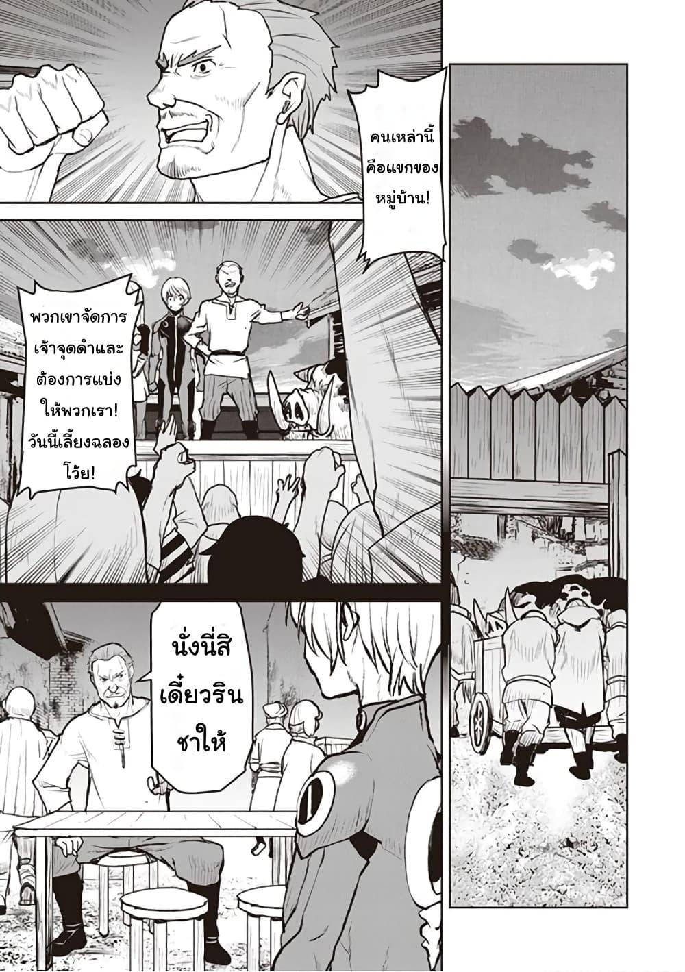 อ่านการ์ตูน The Galactic Navy Officer Becomes an Adventurer ตอนที่ 7 หน้าที่ 26