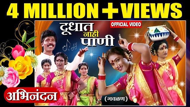 Majhya Dudhat Nahi Pani Bhajan Lyrics - माझ्या दुधात नाही पाणी - Vijay Sartape - Gavlan Bhajan