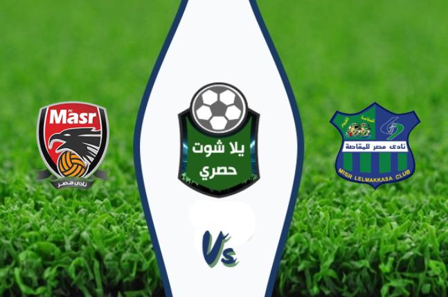 مشاهدة مباراة مصر المقاصة ونادي مصر