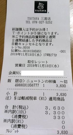TSUTAYA 三宮店 2019/11/13 のレシート