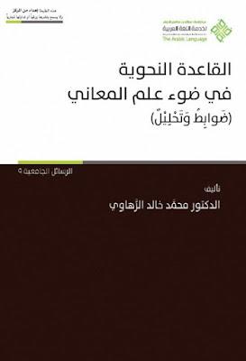 القاعدة النحوية في ضوء علم المعاني ضوابط وتحليل - محمد خالد الزهاور , pdf