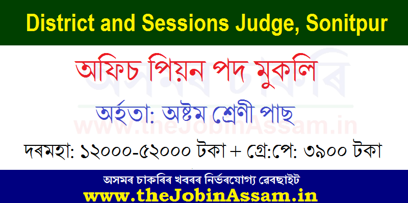 District and Sessions Judge, Sonitpur Recruitment 2020: Apply for Office Peon Post