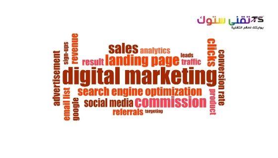 تعرف على قنوات التسويق الرقمى Digital Marketing التى تحتاج إليها عند  تسويق منتجاتك عبر الانترنت
