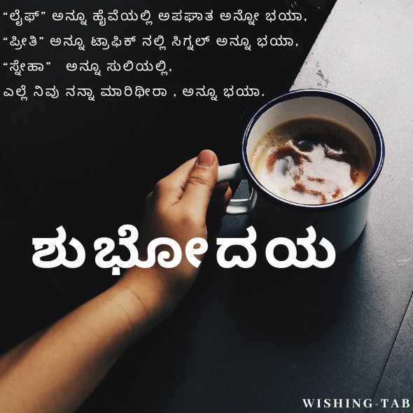 Good morning msg in kannada