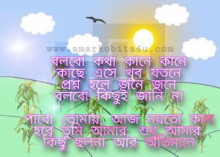 Kaane Kaane Lyrics Habib Wahid