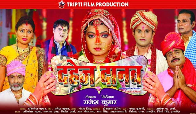 Bhojpuri movie Dahej Danav 2019 wiki, full star-cast, Release date, Actor, actress. Dahej Danav Song name, photo, poster, trailer, wallpaper