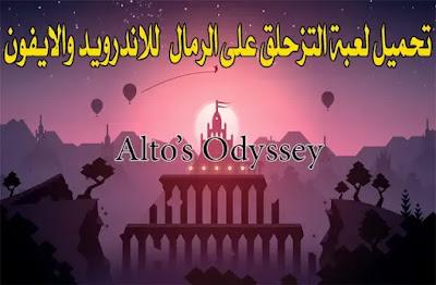 تحميل-لعبة-التزحلق-على-الرمال-Alto's-Odyssey-للاندرويد-والايفون