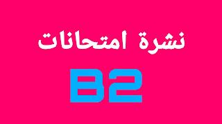 نشرة امتحان B2