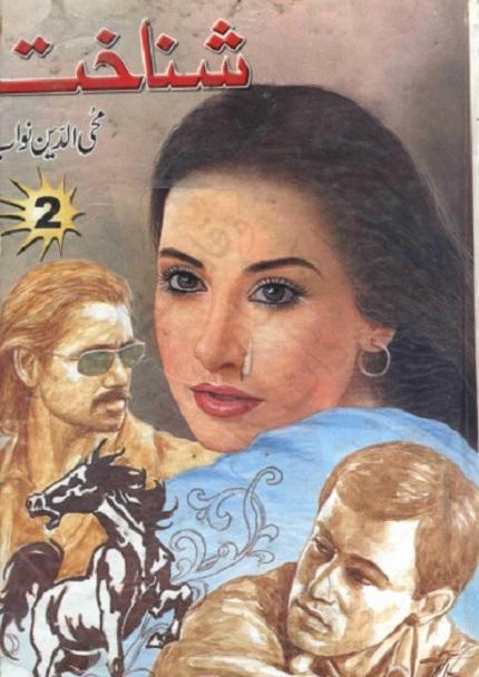 shanakht-novel-pdf-download