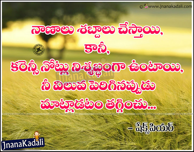 Here is a Telugu Language Study Quotes and Thoughts images by William Shakespeare,William Shakespeare Quotations and Messages in Telugu images,William Shakespeare Good Reads in Telugu Language with hd wallpapers,Top Famous William Shakespeare Wallpapers with Telugu Quotations for WhatsApp status and dp, William Shakespeare Study & Education Wallpapers with Nice Sayings in Telugu Language, Telugu William Shakespeare HD Wallpapers.
