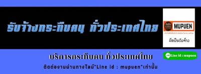 รับจ้าง กระทืบ คน ดีที่สุดในประเทศไทย
