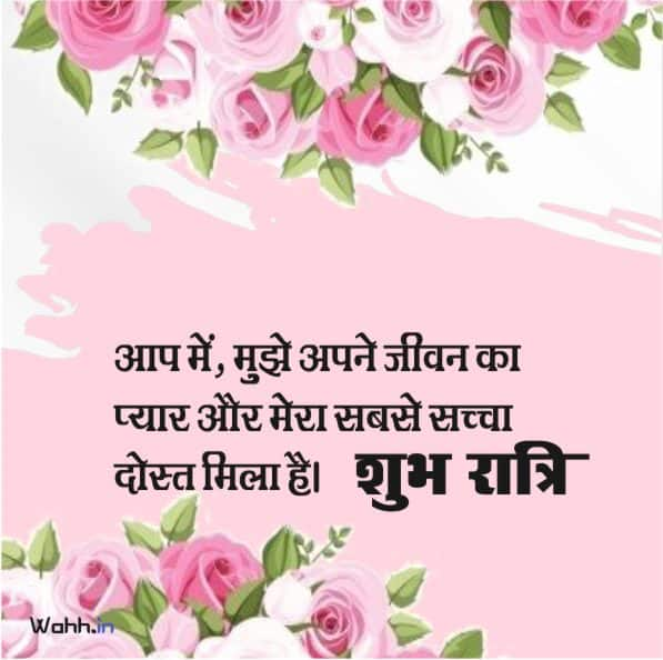 Good Night Hindi Quotes For Wife