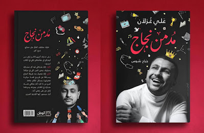 غلاف كتاب مدمن نجاح