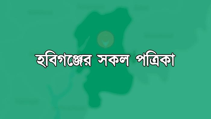 Habiganj Newspaper - Latest Habiganj News হবিগঞ্জের খবর