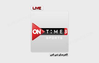 قناة اون تايم سبورت 3 بث مباشر ON Time Sports 3 Live