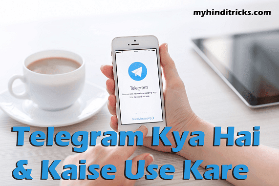 telegram-kya-hai-hindi-me
