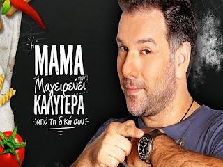 H-mageirikh-ekpomph-Arnaoytoglou-taksideyei-Ellada