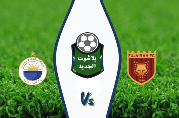 نتيجة مباراة الفجيرة والشارقة اليوم السبت 14-03-2020 دوري الخليج العربي الإماراتي