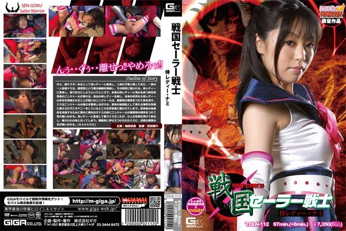 TDLN-112 [On Sale at Heroine Tokusatsu Stores and Online] Sengoku Sailor Warrior – Samurai Woman Nami