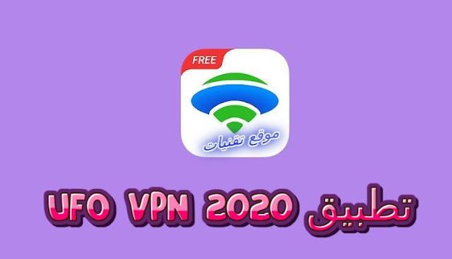 تحميل تطبيق 2020 UFO VPN للتصفح الخفي عبر الانترنت للاندرويد الايفون