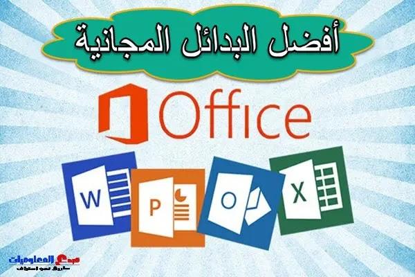 أفضل 10 بدائل مجانية لـ Microsoft Office في عام 2021
