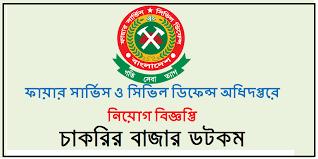 ফায়ার সার্ভিস ও সিভিল ডিফেন্স নতুন নিয়োগ বিজ্ঞপ্তি - Bangladesh Fire Service New Job Circular