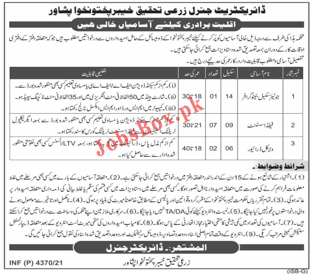 Agriculture Research Department KPK Jobs 2021 – Field Assistant Jobs
