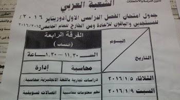 جدول امتحانات تجارة عين شمس الفرقة الرابعة 2016