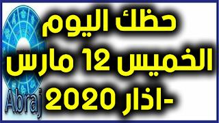 حظك اليوم الخميس 12 مارس-اذار 2020