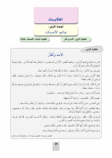 حكايات اللغة العربية للمستوى الثالث ابتدائي