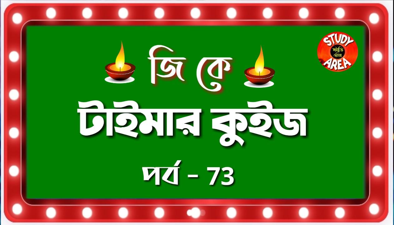 বাংলা জিকে কুইজ পর্ব -৭৩|Bengali GK Quiz Part -73