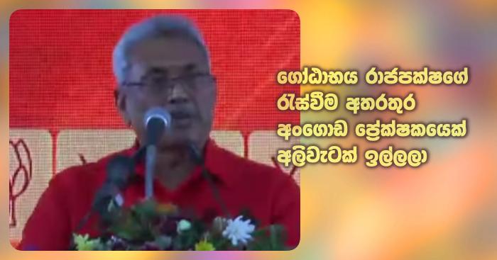 https://www.gossiplankanews.com/2019/11/gotabaya-angoda-ali-weta.html#more
