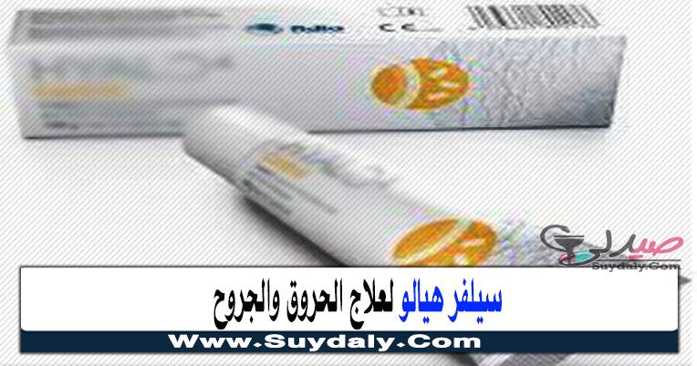 سيلفر هيالو كريم Silverhyalo Cream لعلاج الحروق والجروح الجرعة والسعر في 2021 والبديل