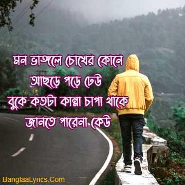 New Bangla Koster SMS