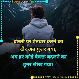 Matlabi Dost Status Images In Hindi For Instagram, दोस्ती पर ऐतबार करने का दौर अब गुजर गया, अब हर कोई बेवक्त बदलने का हुनर सीख गया।
