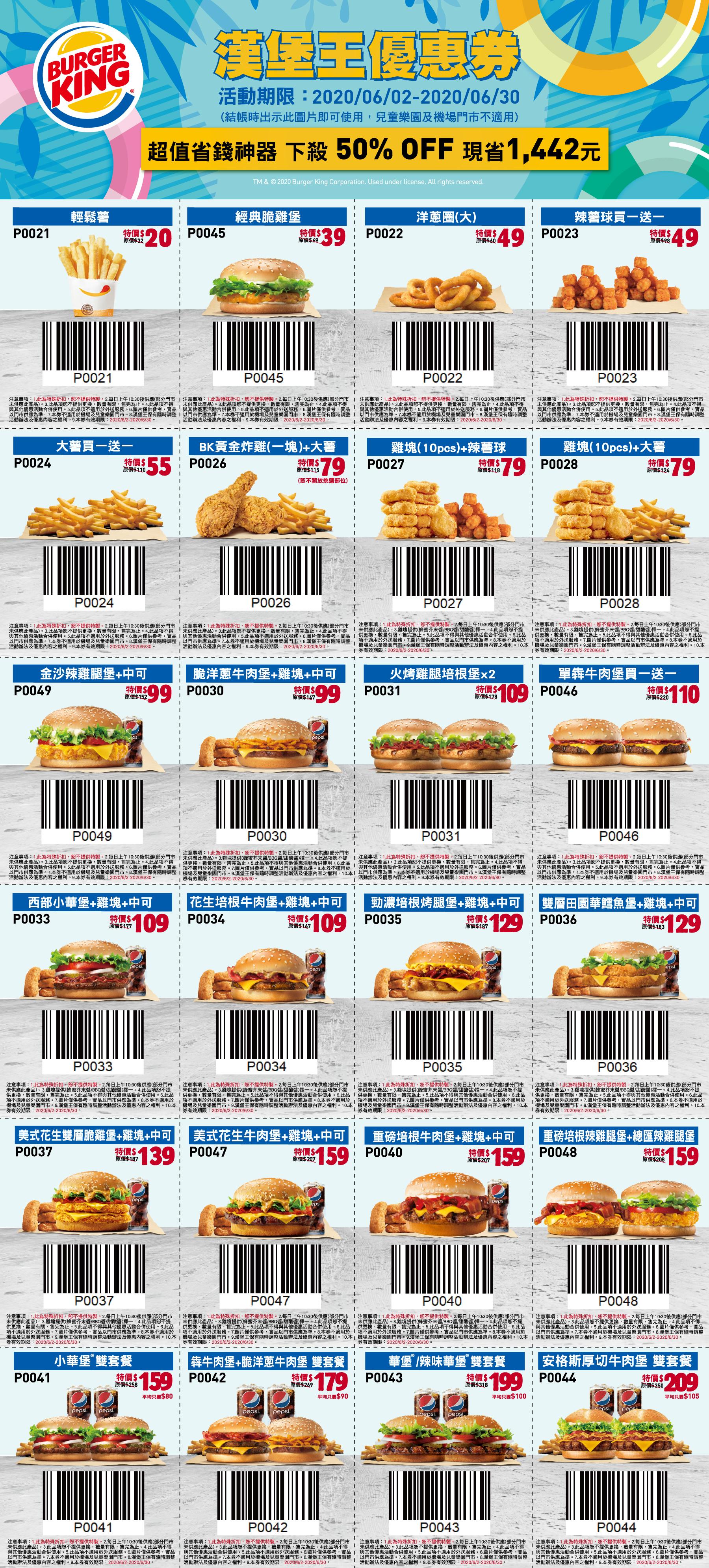 【漢堡王】6月優惠券,最高折抵50%OFF,現省1442元